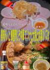 美味ドレ蜂蜜青じそ中華ツナと水菜のパスタ