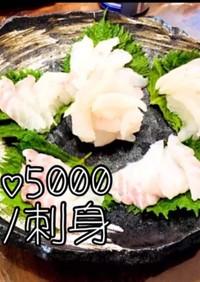 エソ 刺身 高級魚