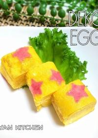 お弁当に♡『デコロールな可愛い♪卵焼き』