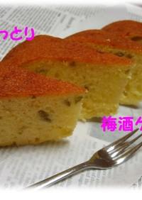 スイッチ・オン炊飯器で簡単☆梅酒ケーキ♪