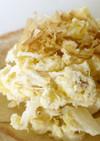 簡単♪和風ポテトサラダ(クリチ&おかか)
