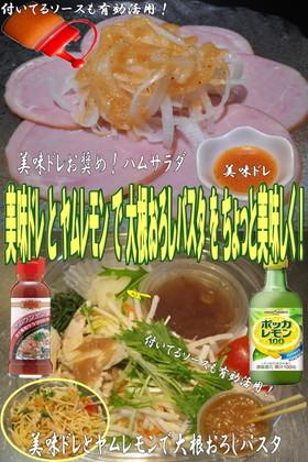 美味ドレとヤムレモンで大根おろしパスタ!
