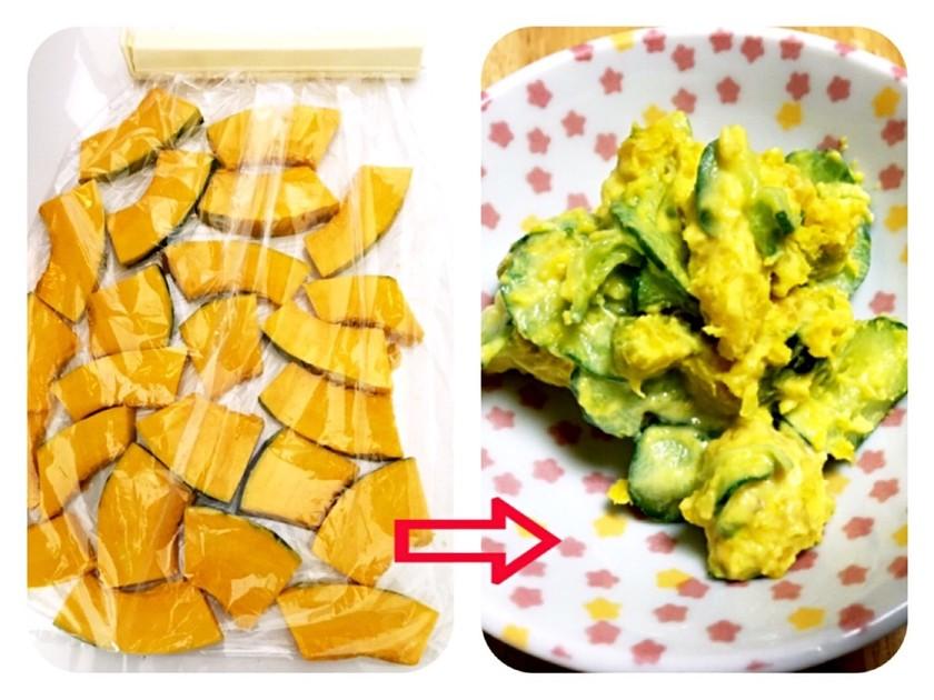 めっちゃ便利!手作り冷凍かぼちゃでサラダ