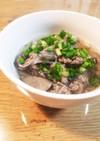 牛肉とごぼうと春雨の食べるスープ★