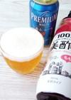美酢『ミチョ』ビール割り