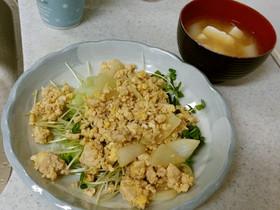 ♪鶏そぼろとタマネギ炒め&長ネギ味噌汁♥