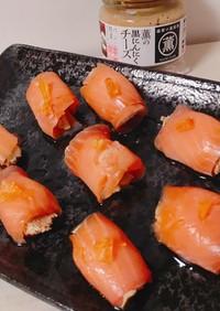 スモークサーモンと薫の黒にんにくチーズ