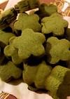 【グルテンフリー】米粉抹茶チョコクッキー
