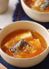 炊飯器で♪鯖缶キムチ風春雨スープ