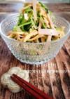 豆苗と切り干し大根のやみつきサラダ