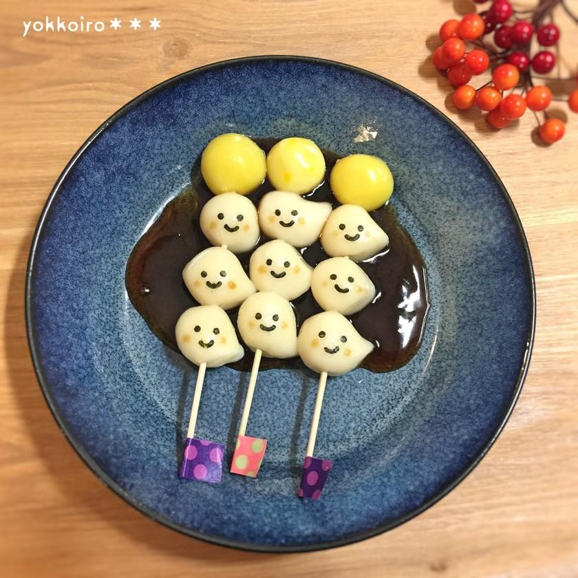お月見&ハロウィン☆白玉団子☆キャラ