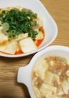 挽肉ストックで簡単⭐辛くない麻婆豆腐⭐