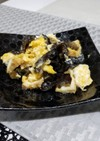 ダイエットにキクラゲと厚揚げの卵炒め