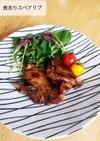 炊飯器で簡単☆煮炙りスペアリブ