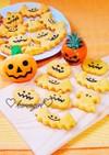 ハロウィンに♡サクサクかぼちゃクッキー