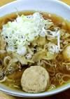 【半調理食材】鶏団子とごぼうの温麺