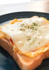 【毎朝簡単】たまごハムチーズトースト