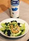 亜麻仁オイルと納豆のチョレギサラダ