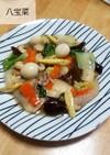 基本の八宝菜