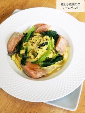鮭と小松菜のクリームパスタ