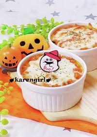 ハロウィン☆かぼちゃミートグラタン☆