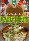 美味ドレヤム南蛮山椒ポン酢S蒸し鶏サラダ