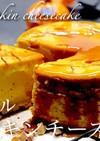 キャラメルパンプキンチーズケーキ