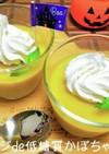 レンジde低糖質かぼちゃプリン