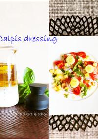 カルピスドレッシング*葡萄と生ハムの前菜