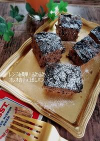 レンジde簡単!オレオのチョコ蒸しパン