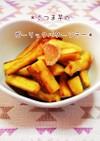 *さつま芋のガーリックバターソテー*