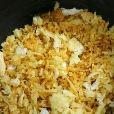 サラダのトッピング カレーパン粉