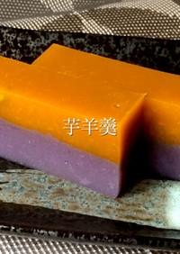 紫芋とかぼちゃの芋ようかん