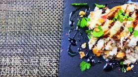 地中海料理 林檎と豆腐と胡桃のサラダ