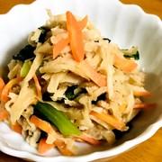 切り干し大根と人参と小松菜の和サラダの写真
