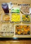作りおき常備菜ダイエット節約プチ糖質制限