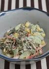 刻み昆布とカニカマのサラダ