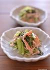 小松菜とカニカマのサラダ