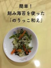 【保育園給食】時短で1品☆のりっこ和えの写真