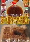 美味ドレのヤム南蛮ポン酢Sで牛カルビ弁当