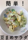 【保育園給食】簡単☆豆まめサラダ