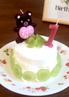 1歳バースデーケーキ*離乳食