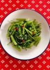 空芯菜とにんにくのピリ辛炒め