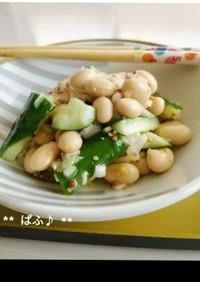 大豆とキュウリの粒マスタードサラダ☆