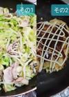 キャベツもやし豚肉の副菜(派生で2品)