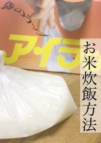 【アイラップ】災害時に使える炊飯方法