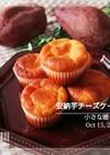 小さな贈り物・安納芋チーズケーキ