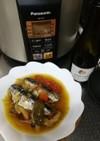 【圧力鍋】イワシのワイン煮