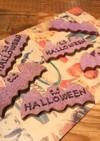 米粉と紫芋のハロウィンこうもりクッキー