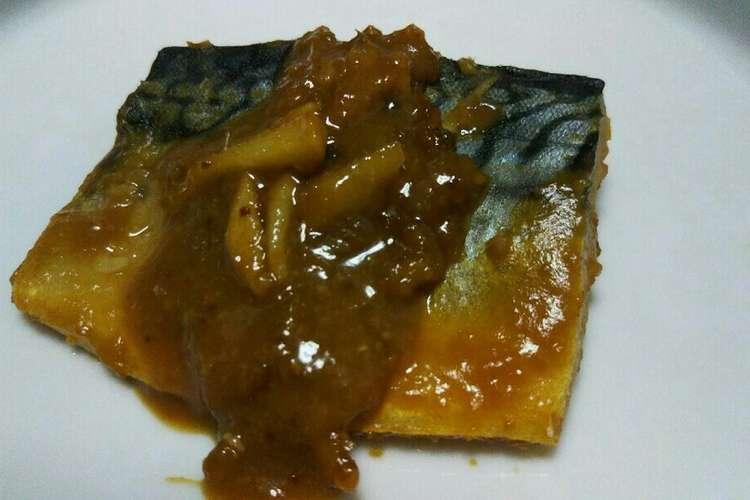 鯖 の 味噌 煮 作り方